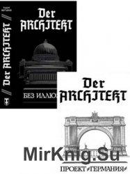 Der Architekt. Цикл из 2 книг