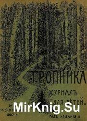 """Архив журнала """"Тропинка"""" за 1907 год (24 номера)"""
