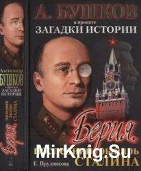 Берия. Последний рыцарь Сталина