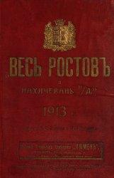 Весь Ростов и Нахичевань на Дону. 1913 г.