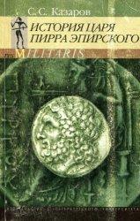 История царя Пирра Эпирского