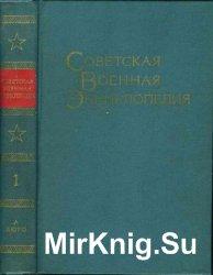 Советская Военная Энциклопедия в 8 томах