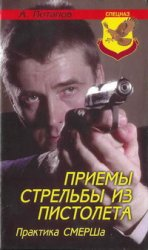 Приемы стрельбы из пистолета : Практика СМЕРШа