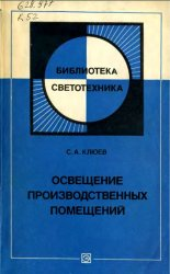 Библиотека светотехника. Сборник (24 выпуска)