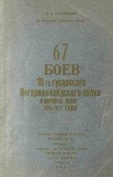67 боев 10-го гусарского Ингерманландского полка в мировую войну 1914-1917  ...
