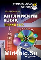 Английский язык. Полный курс. Мультимедийный репетитор (+CD)
