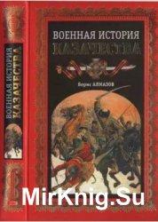 Военная история казачества
