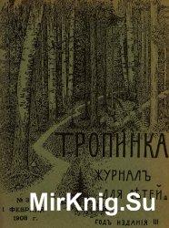 """Архив журнала """"Тропинка"""" за 1908 год (24 номера)"""