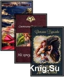 Бурилова Светлана - Сборник произведений (7 книг)