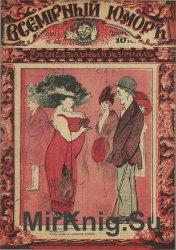 Всемирный юмор №№ 89, 97 (1912)