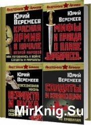 Анатомия армии. Сборник (4 книги)