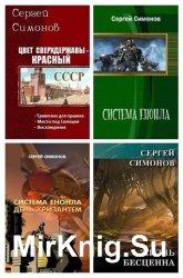 Симонов Сергей - Сборник из 5 произведений