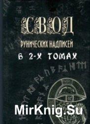 Свод рунических надписей. В 2-х томах