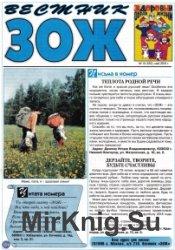 Вестник ЗОЖ №10 2016