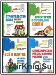 Симонов Е. В. - Сборник произведений (4 книги)
