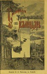 Сибирский торгово-промышленный и справочный календарь на 1905 год