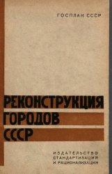 Реконструкция городов СССР. 1933-1937