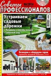 Советы профессионалов № 6 2016