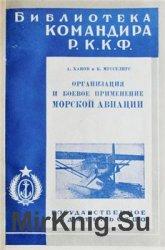 Организация и боевое применение морской авиации
