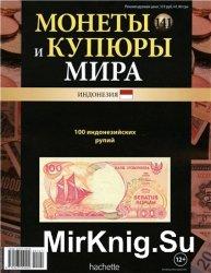 Монеты и купюры мира №-141