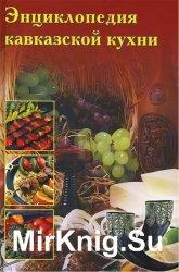 Энциклопедия кавказской кухни
