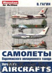 Самолёты Воронежского авиационного завода