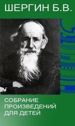 Шергин Б.В. - Собрание произведений для детей (13 книг)