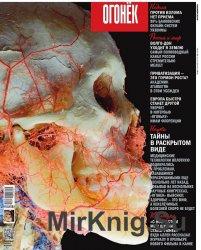 Огонёк №20 (май 2016)