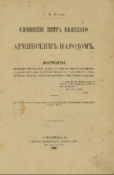 Сношения Петра Великого с армянским народом. Документы, извлеченные из Моск ...