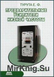Предварительные усилители низкой частоты (2008)