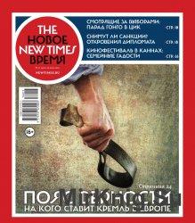 The New Times / Новое время № 17 от 23 мая 2016