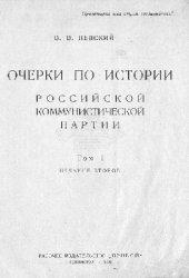Очерки по истории Российской коммунистической партии
