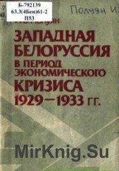 Западная Белоруссия в период экономического кризиса 1929-1933 гг.