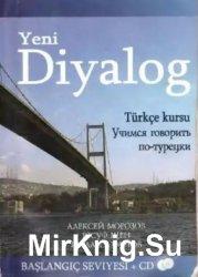 Yeni Diyalog. Учимся говорить по-турецки