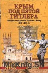 Крым под пятой Гитлера. Немецкая оккупационная политика в Крыму 1941—1944гг ...