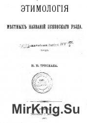 Этимология местных названий Псковского уезда