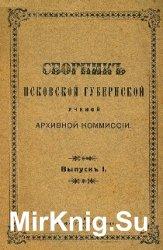 Сборник Псковской губернской ученой архивной комиссии. Выпуск 1