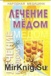 Лечение медом