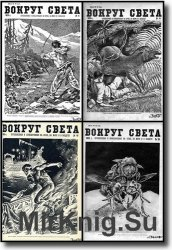 Вокруг света. Выпуск 8, 14, 16, 20, 21 (1929)