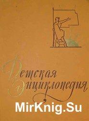 Детская энциклопедия в 10 томах (1960-1962), 1-е издание