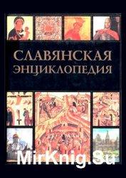 Славянская энциклопедия. Киевская Русь-Московия. Том 1