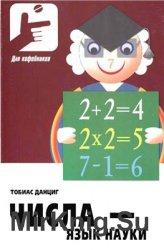 Числа - язык науки