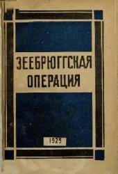 Заблокирование Зеебрюгге 22-23 апреля 1918 г.
