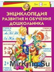 Программа развития и обучения дошкольника в 15 книгах
