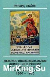 Женское освободительное движение в России. Феминизм, нигилизм и большевизм. ...