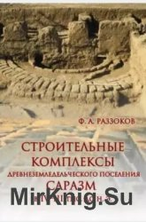 Строительные комплексы древнеземледельческого поселения Саразм в IV-III тыс ...