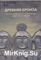 Древняя бронза из этнографических комплексов и случайных сборов