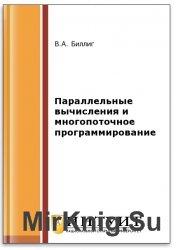 Параллельные вычисления и многопоточное программирование (2-е изд.)