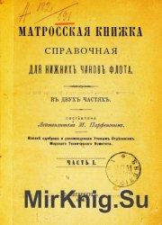 Матросская книжка справочная для нижних чинов флота. Ч. 1-2