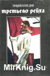 Энциклопедия третьего рейха
